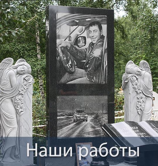 Гранитный памятник на могилу образцы, примеры и фото работ